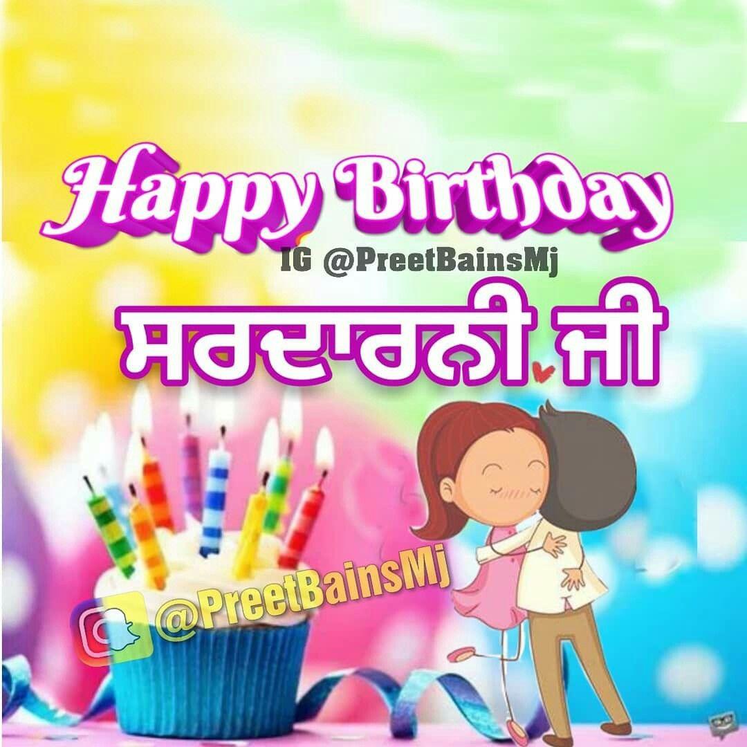 Funny Birthday Wishes For Friend In Punjabi Images Blog Dovnload Images