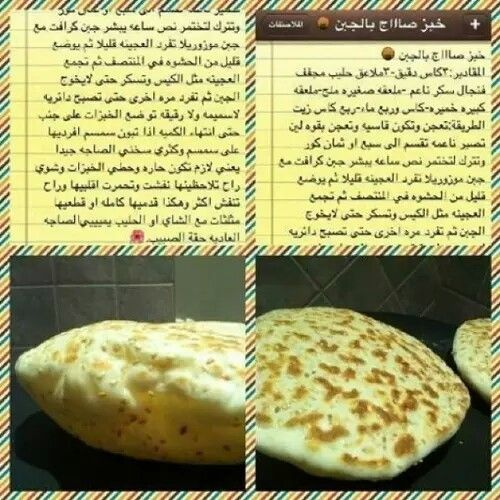 خبز صاج بالجبن Food Recipies Food Arabic Food