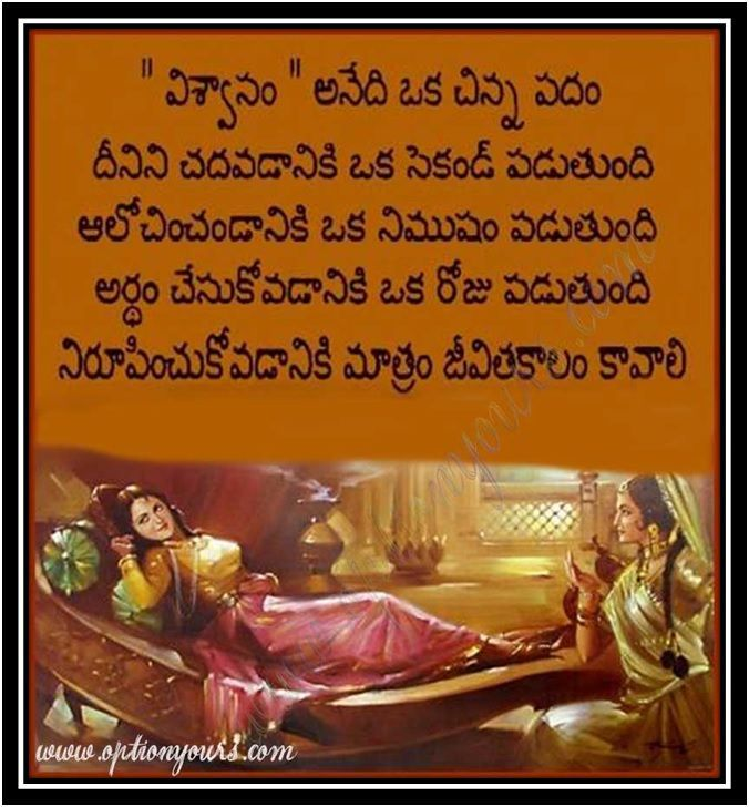 Telugu Mnchi Matalu Images And Nice Telugu Inspiring Life