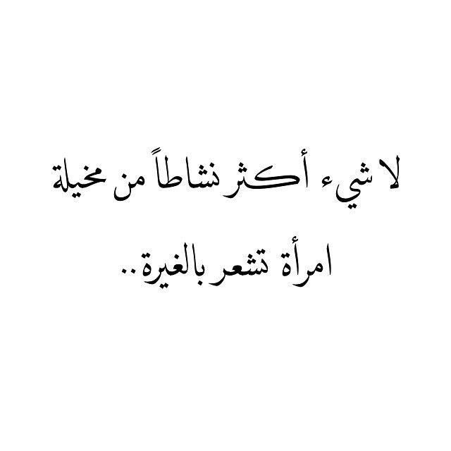 غيرة امرأة Circle Quotes Words Quotes Arabic Love Quotes