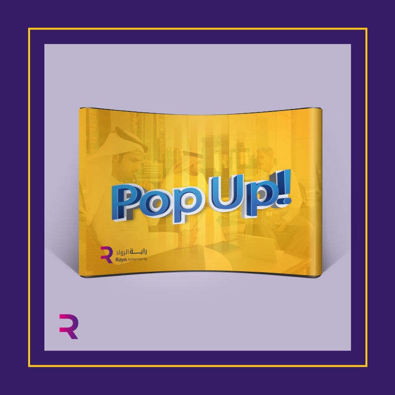 أهمية تصميم وطباعة البوب اب Pop Pop Up
