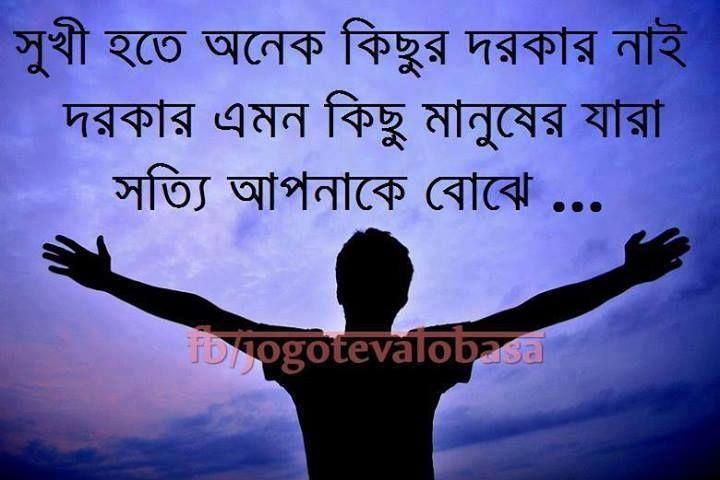 Bangla Quotes Bangla ব ল Quotes Bangla Quotes Quotes