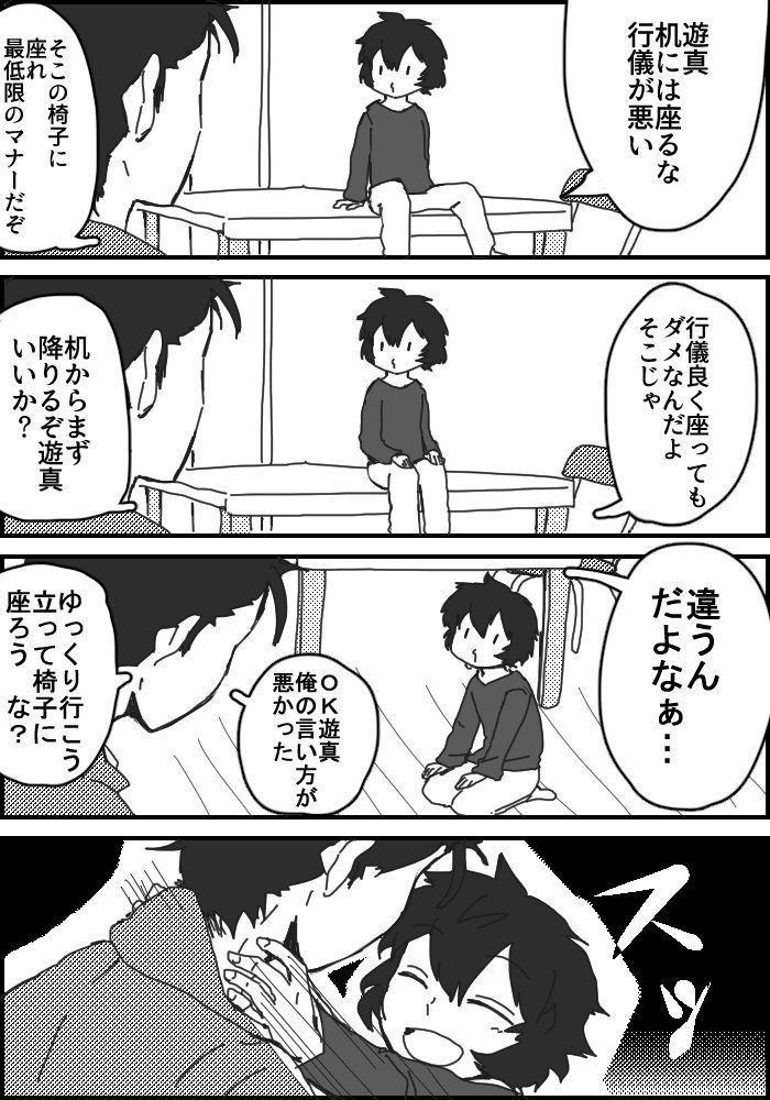 ゲイ 漫画 ワールド 首