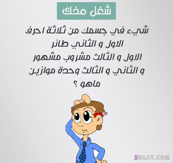 اجدد 70 لغز صعب ألعاز صعبة أصعب الغاز وصور الغاز مضحكة مع حلولها Funny Arabic Quotes Cute Baby Quotes Funny Phrases