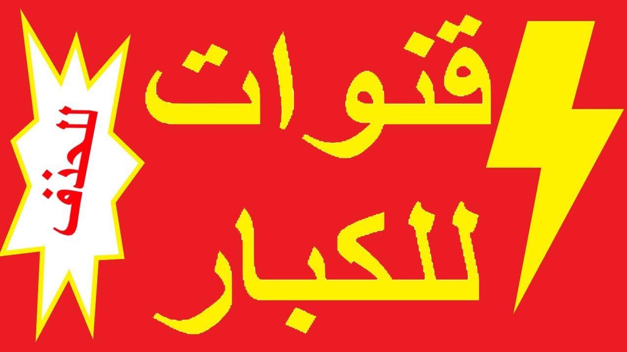 تردد قنوات غير عائلية للكبار على النايل سات يجب حذفها Arabic Calligraphy Calligraphy
