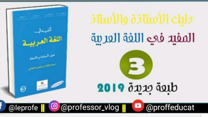 فضاء الأستاذ دليل الأستاذ في كتاب المفيد في اللغة العربية للسنة Incoming Call Professor Incoming Call Screenshot