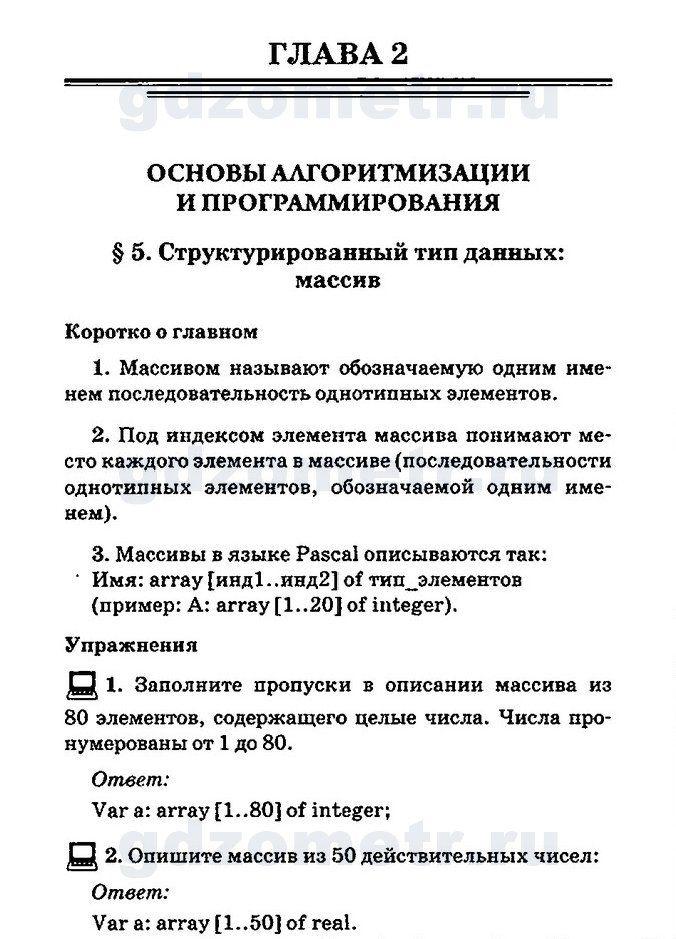 Гдз по обществознанию 6 класс рабочая тетрадь иванова хотеенкова онлайн параграф