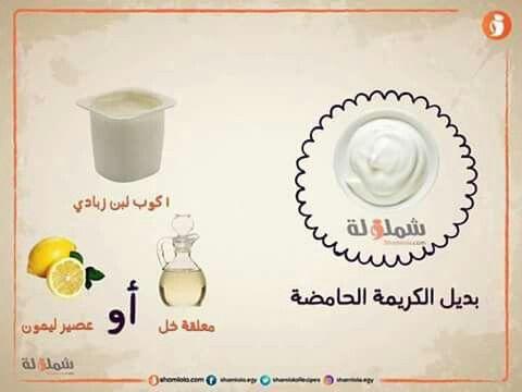 Pin By سميتك الغالي On صالصات Pinterest Arabic Food And Food