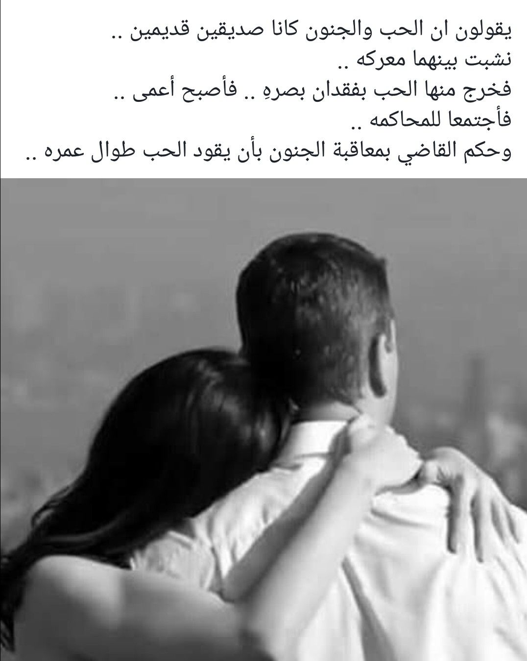 Pin by La rose blanche on love | Love quotes, Arabic quotes