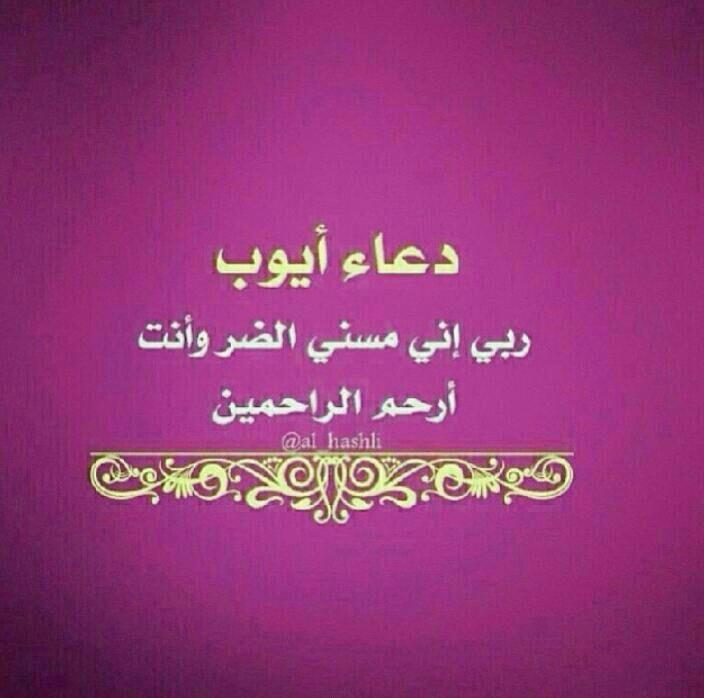 دعء أيوب Quran Quotes Neon Signs Words