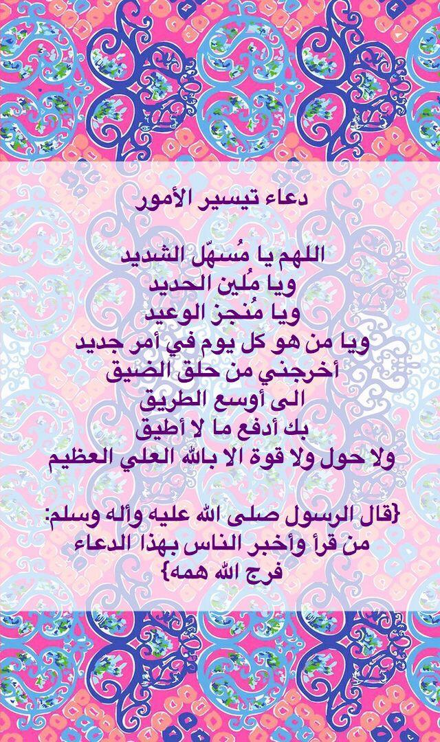 دعاء تيسير الأمور بإذن الله Quran Quotes Love Islam Facts Islamic Phrases