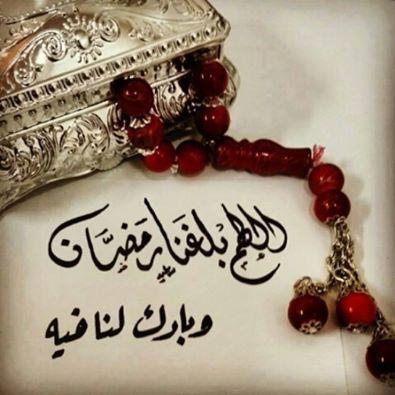 Pin By ابو جهاد بوزيان On Ramdan Ramadan Ramadan Mubarak Ramadan Kareem