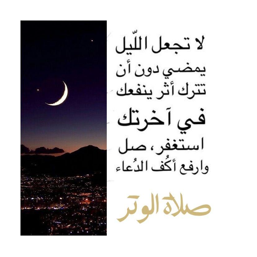 صلاة الوتر Words Quotes Quotes Words