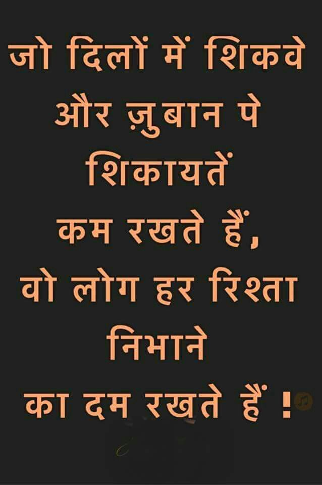 Pin By Vandana Khanna On Shayari Hindi Quotes Hindi Qoutes Quotes