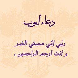 دعاء ايوب ربي اني مسني الضر و انت ارحم الراحمين Arabic Islamic Inspirational Quotes Islamic Quotes Islamic Phrases
