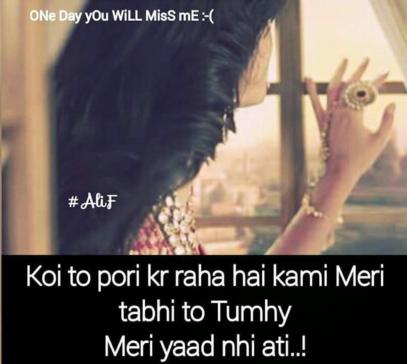 Yeah It May Be True Bt I No 1 Day Ull Miss Me Shayari