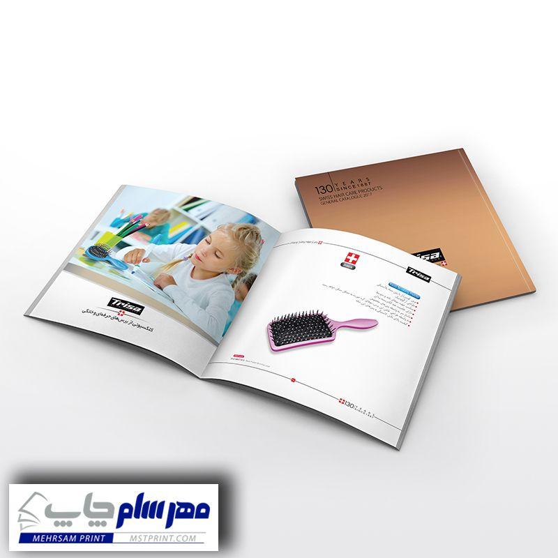 چگونگی جذب مشتری با طراحی بروشور و کاتالوگ 02188865136 In 2021 Book Cover Trisa Cover