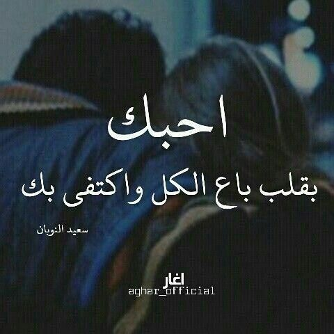 يبقى وجودك في حياتي له طعم مختلف كأن أنام وأنت تهمس لي أحبك فيهدأ قلبي من غد كنت أخافه من دونك تقل Love Me Quotes Romantic Love Quotes Arabic Love Quotes