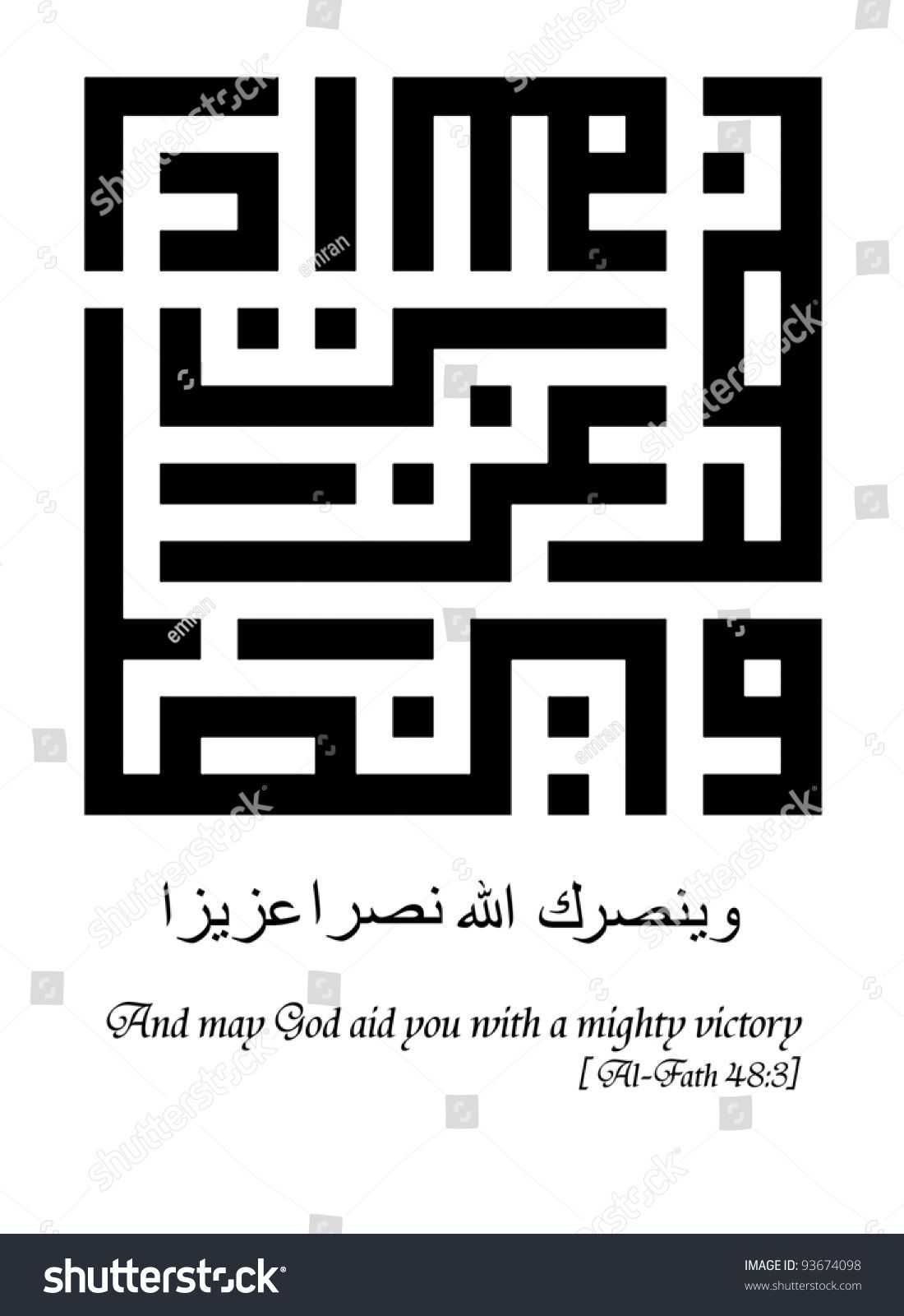 A Kufi Square Arabic Calligraphy Of A Koran Quran Verse Translated As And May God Aid You Islamic Art Calligraphy Persian Calligraphy Art Islamic Calligraphy