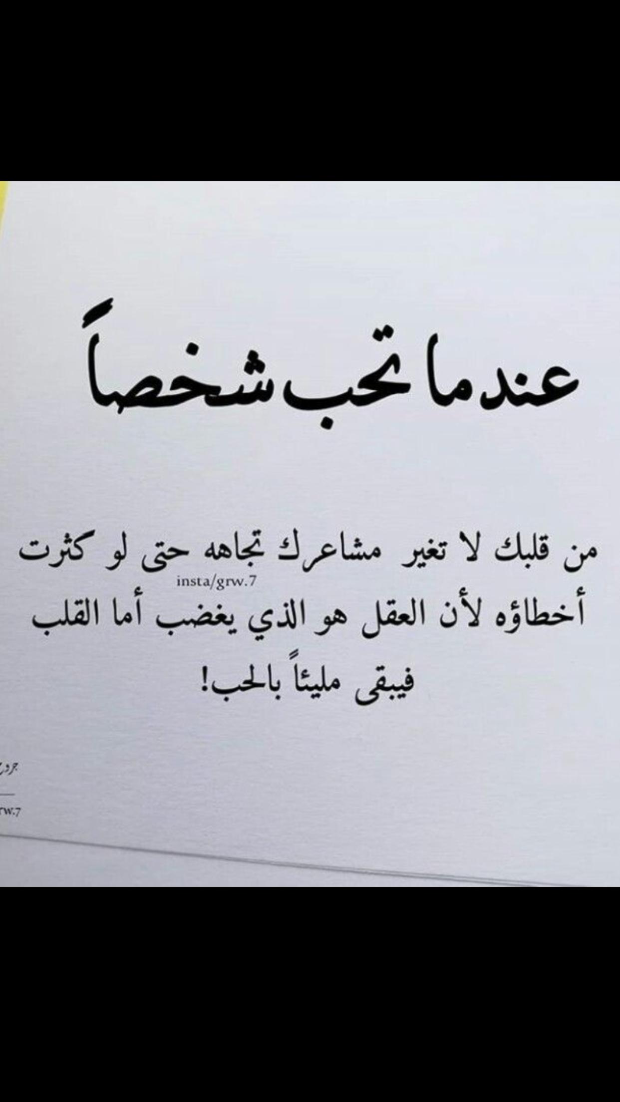 هو الحب الحقيقي Words Quotes Beautiful Arabic Words Love Words
