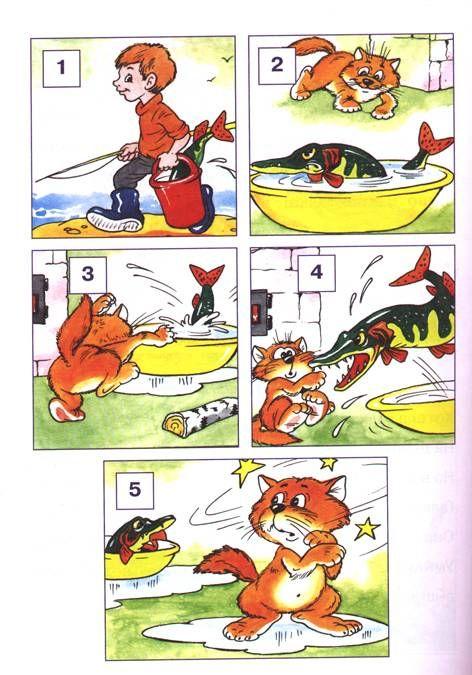 Рассказ по картинкам в школе