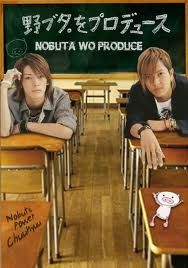 Nobuta wo Produce (2005) (J-Drama)