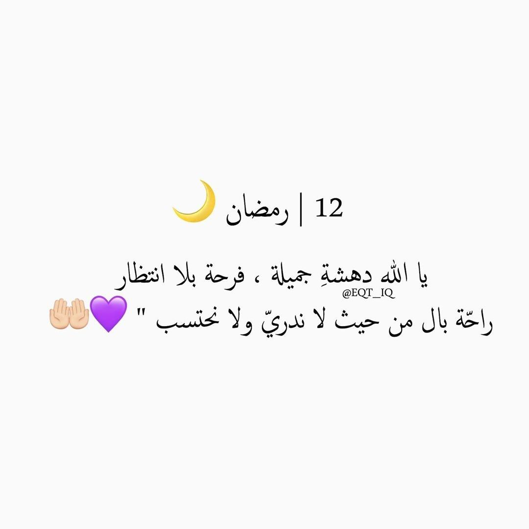 12 رمضان رمضان كريم Calligraphy Arabic Calligraphy Arabic