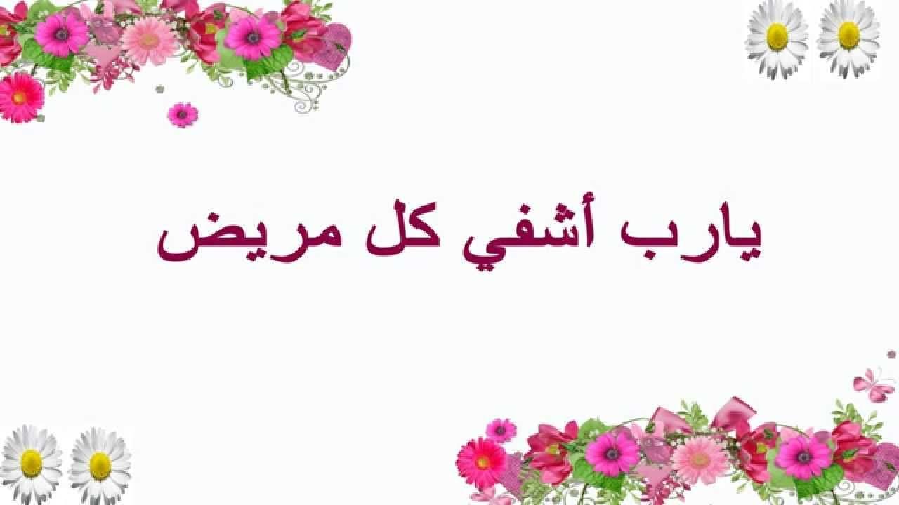 يارب اشفي كل مريض Art Arabic Calligraphy Jewelry