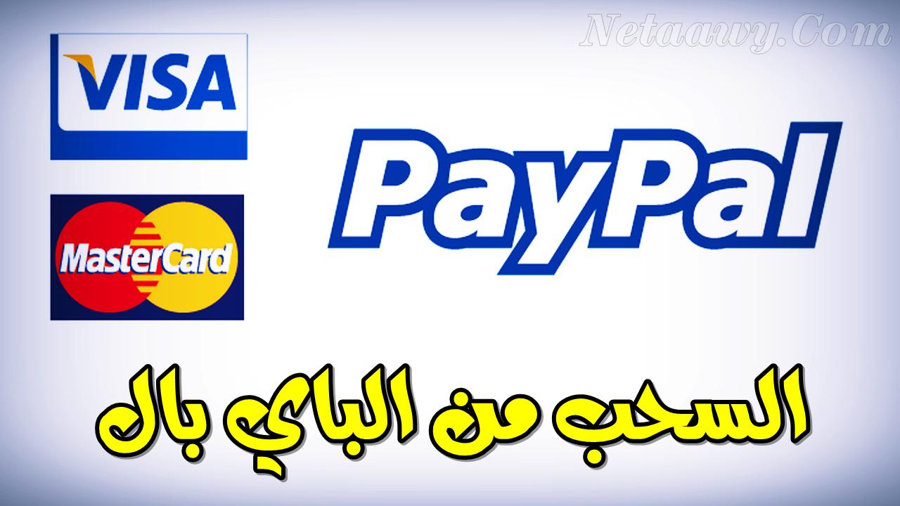 كيفية سحب الأموال من باي بال في مصر وجميع الدول 2020 Company Logo Tech Company Logos Mastercard