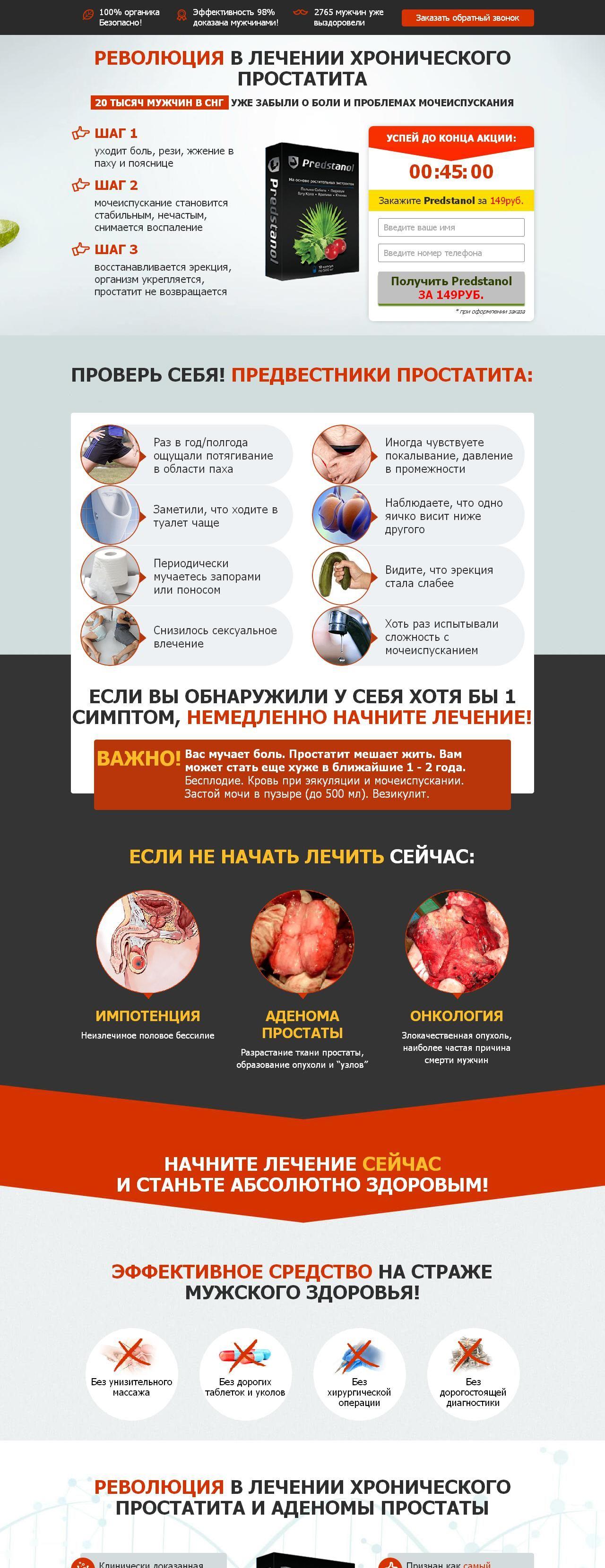 Варикоз простатита при обострении калькулезного простатита