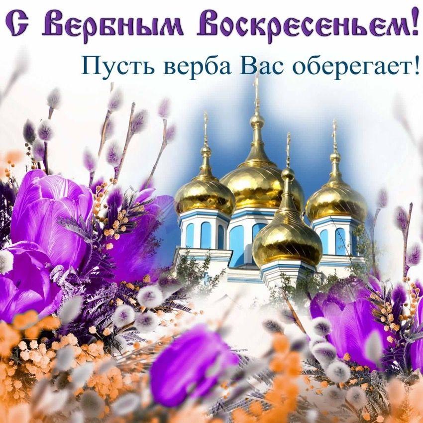 Pin Ot Polzovatelya Irina Na Doske Verbna Nedilya Prazdnik Pasha