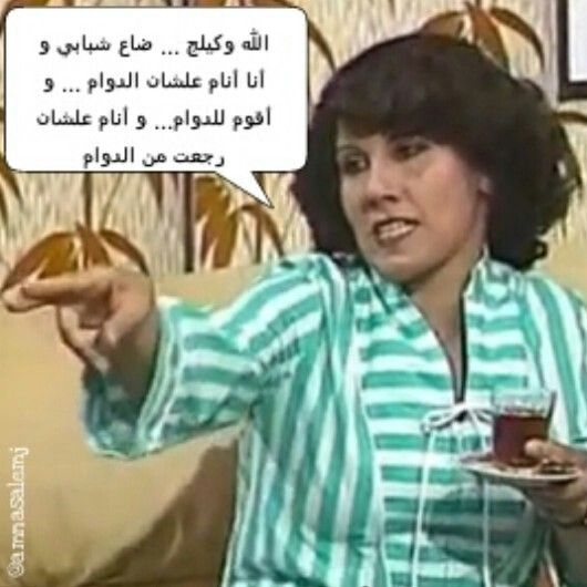دوام نوم شغل روتين Funny Arabic Quotes Funny Photo Memes Arabic Funny