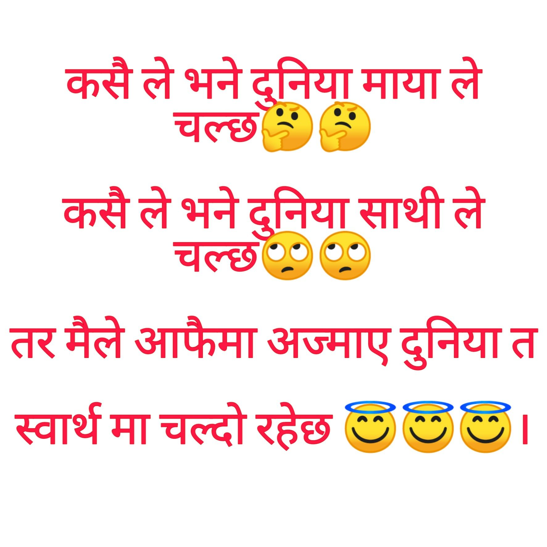 Ishorstatus Blogspot Com Nepali Love Quotes Happy Birthday Quotes For Friends Life Quotes