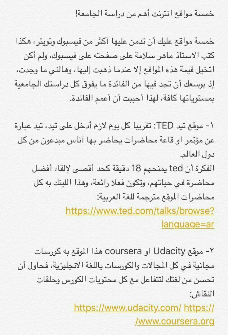 Pin By Hanadi Trawa On إستفد من المعلومات Learning Websites Study Skills English Language Learning Grammar