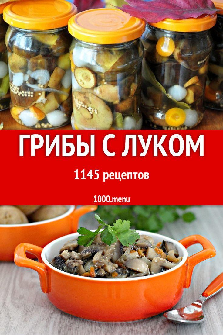 Готовь грибы с луком вкусно по рецептам с фото от 1000 ...
