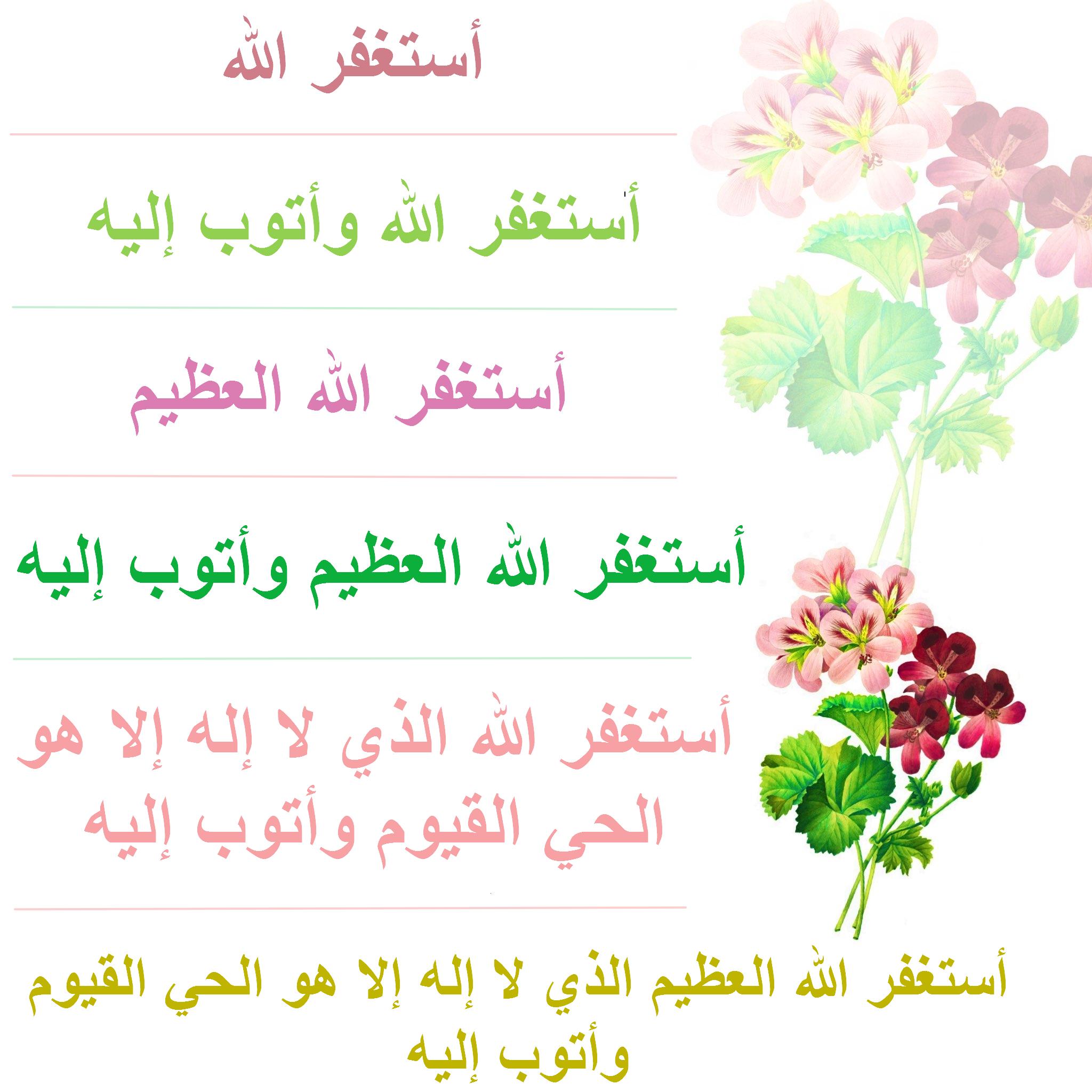 أستغفر الله أستغفر الله وأتوب إليه أستغفر الله العظيم أستغفر الله العظيم وأتوب إليه Best Islamic Quotes Doa Islam Islamic Quotes