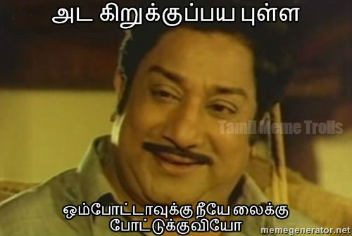 Top 100 Love Memes Images In Tamil - Soaknowledge-5284