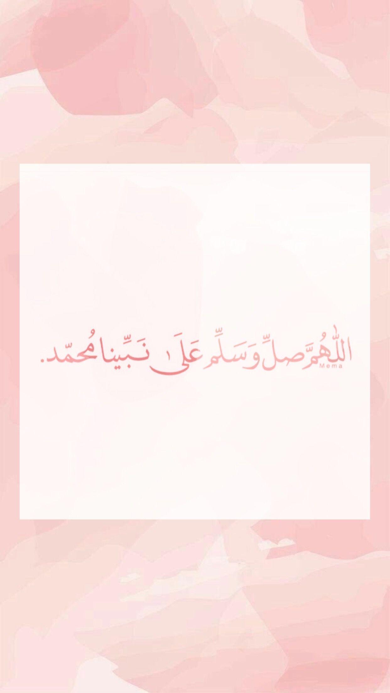 صلو على النبي Quran Quotes Love Iphone Wallpaper Quotes Love Quran Quotes Inspirational