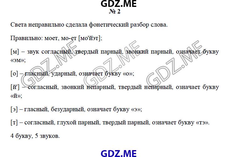 языку русскому гдз класс по кузнецова учебник 4