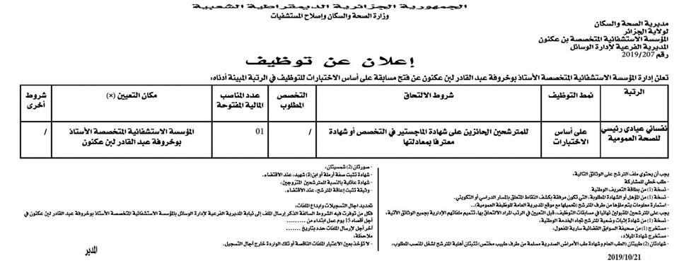 إعلان توظيف بالمؤسسة الإستشفائية المتخصصة بوخروفة عبد القادر ببن عكنون بالجزائر العاصمة أكتوبر2019 World Information