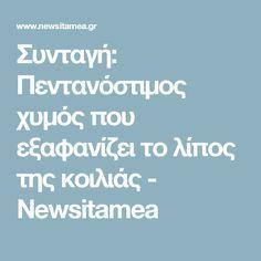 Συνταγή: Πεντανόστιμος χυμός που εξαφανίζει το λίπος της κοιλιάς - Newsitamea
