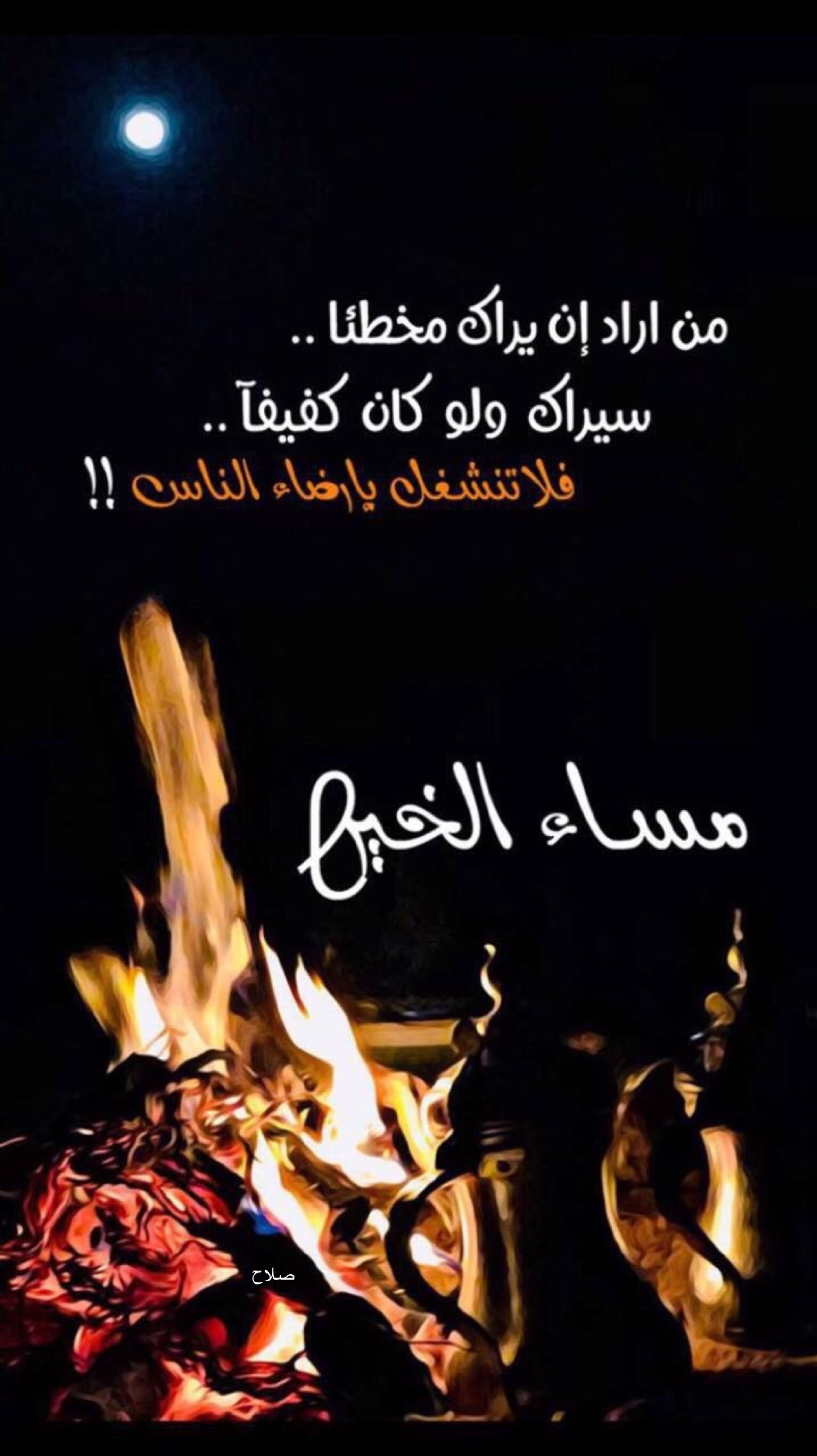 Pin By Salah Mahjoub On مساء الخير Romantic Love Quotes Love Words Funny Babies