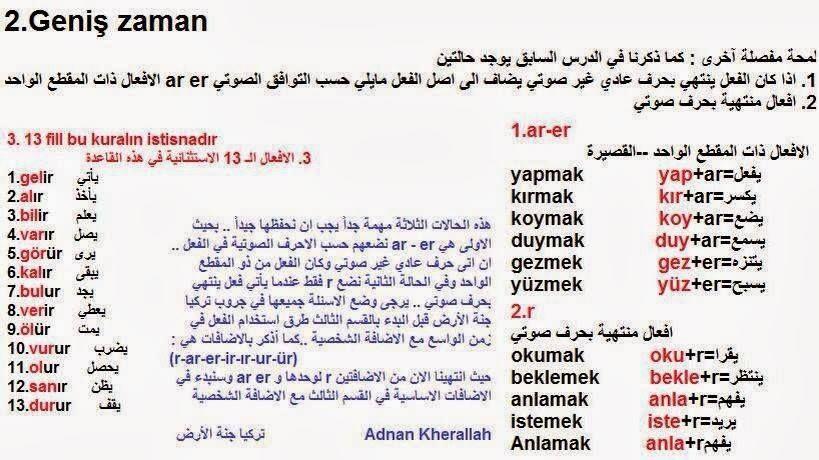 الزمن الواسع Genis Zaman تركيا جنة الارض Word Search Puzzle Language Words