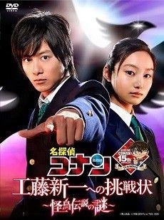 Detective Conan: Kudo Shinichi e no Chousenjou (Live Action)