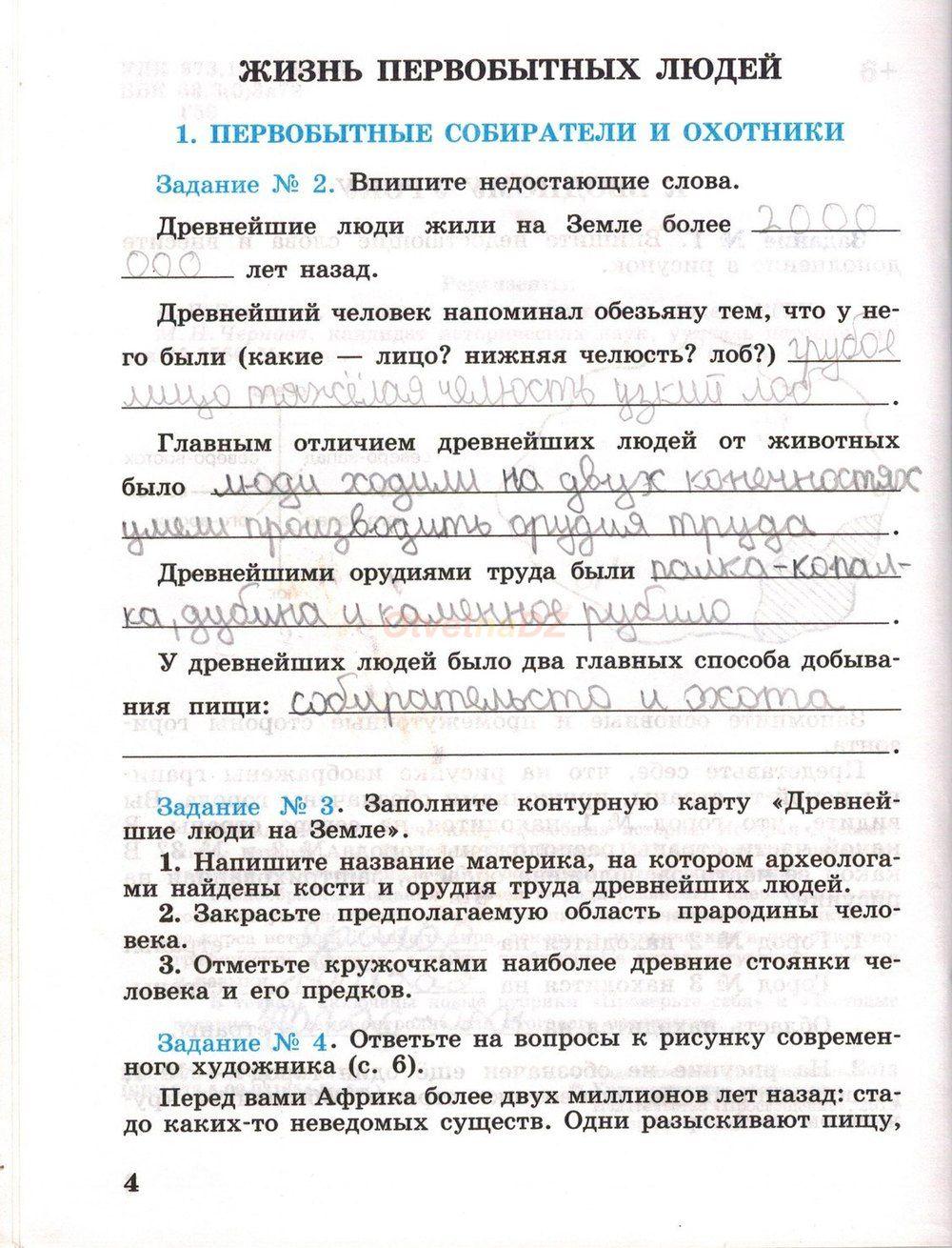 Ответ по информатике ребус учебник л.босова