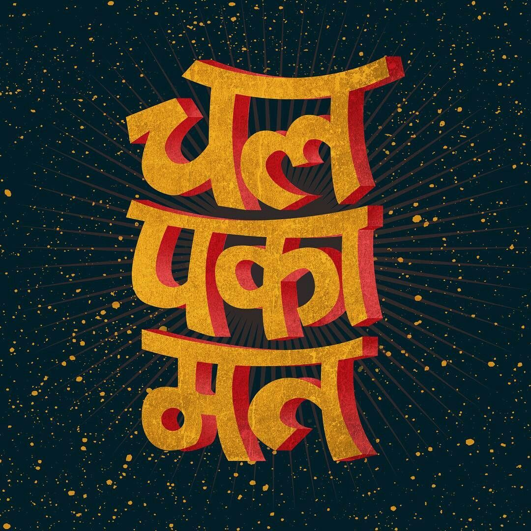 hindi quotes typography Funny attitude quotes