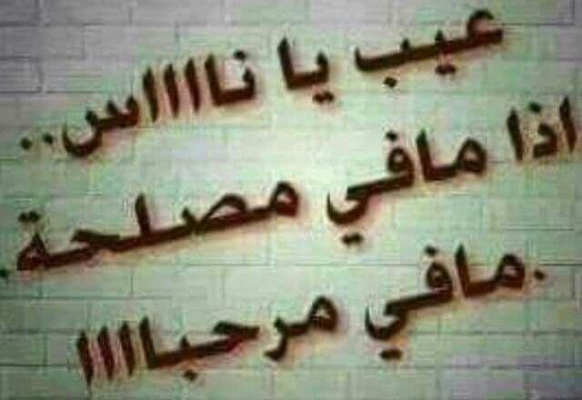 Pin By Dima Abu Rjeleh On كلمات و حكم Pics Arabic Calligraphy Calligraphy