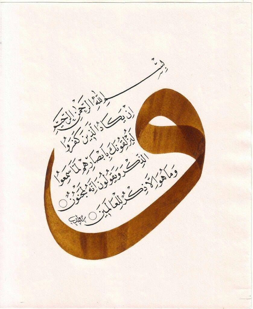 Pin By M Cuneyt On آية النظر Islamic Calligraphy Islamic Calligraphy Painting Islamic Art Calligraphy