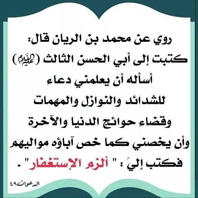 استغفر الله ربي وأتوب اليه Math Arabic Calligraphy Math Equations