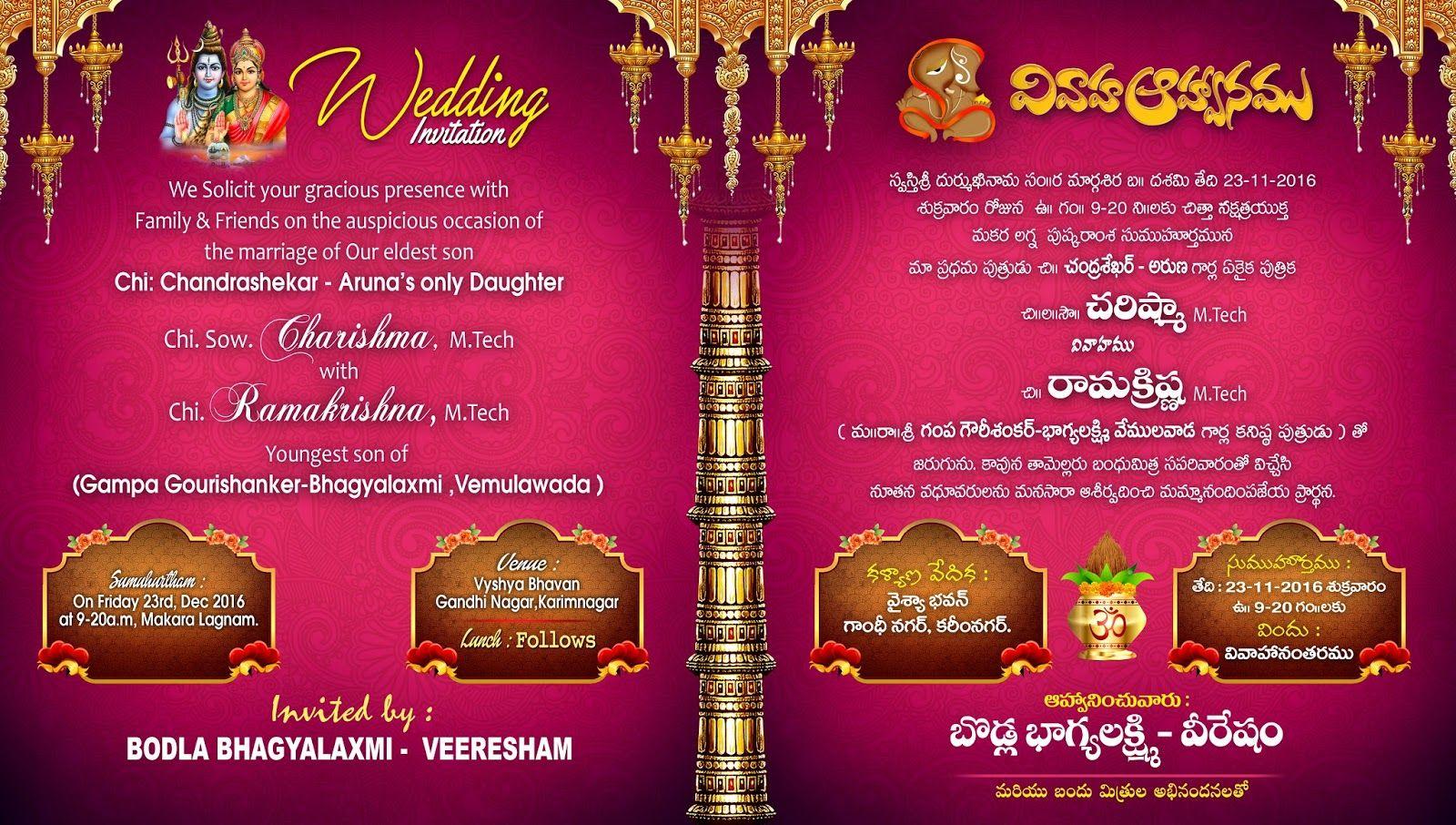 indian wedding card design psd template free downloads   Wedding